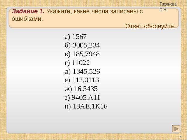 Задание 2. Как изменится число 2456, если справа к нему дописать ноль? !!! Ос...