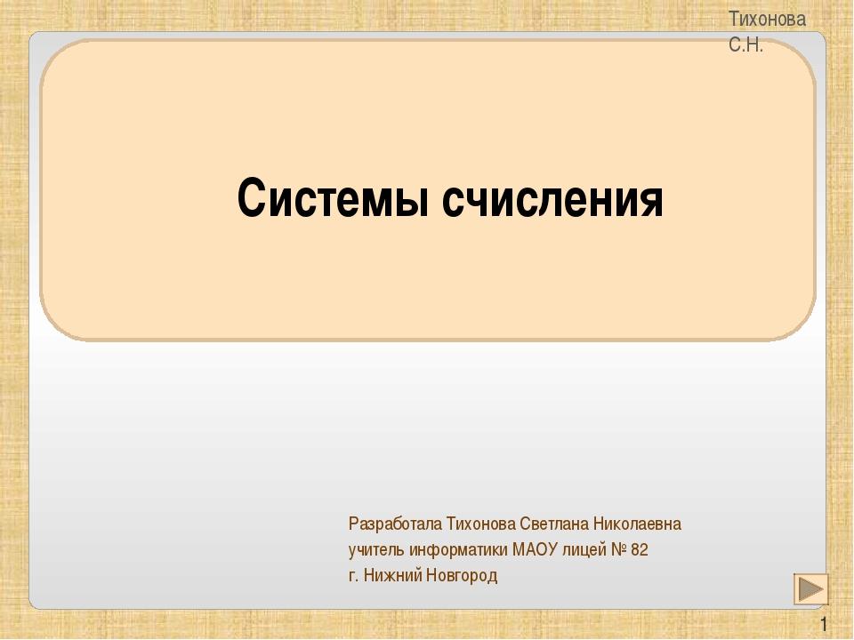 Система счисления – совокупность правил для обозначения и наименования чисел....