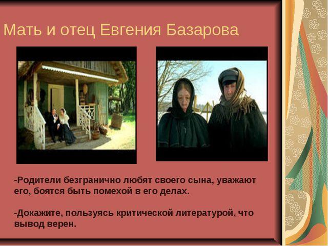 Мать и отец Евгения Базарова -Родители безгранично любят своего сына, уважают...