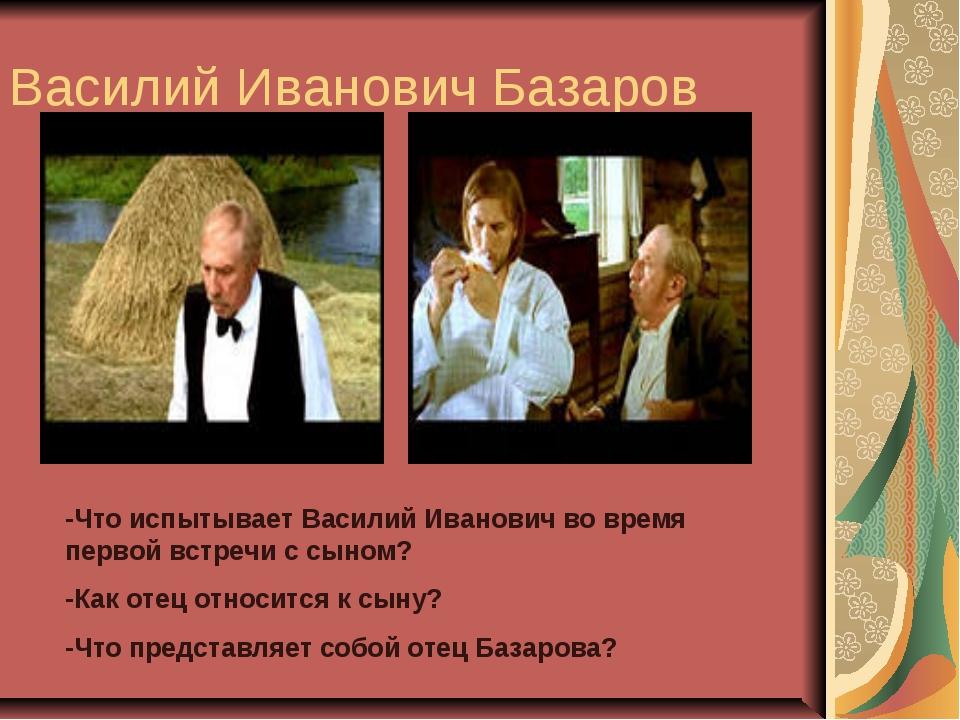 Василий Иванович Базаров -Что испытывает Василий Иванович во время первой вст...