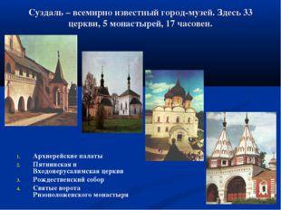 Суздаль – всемирно известный город-музей. Здесь 33 церкви, 5 монастырей, 17 ч