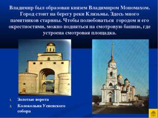 Владимир был образован князем Владимиром Мономахом. Город стоит на берегу рек