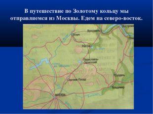 В путешествие по Золотому кольцу мы отправляемся из Москвы. Едем на северо-во