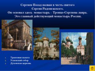 Сергиев Посад назван в честь святого Сергия Радонежского. Он основал здесь мо
