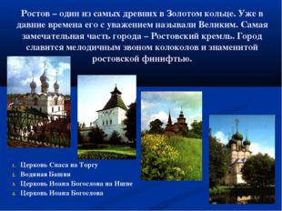 Ростов – один из самых древних в Золотом кольце. Уже в давние времена его с у