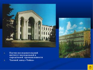 Научно-исследовательский институт маслодельной и сыродельной промышленности Ч