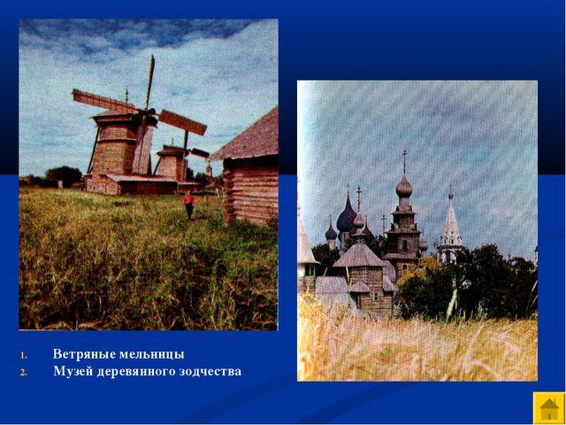 Ветряные мельницы Музей деревянного зодчества