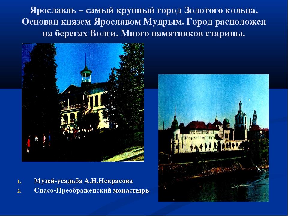 Ярославль – самый крупный город Золотого кольца. Основан князем Ярославом Муд...