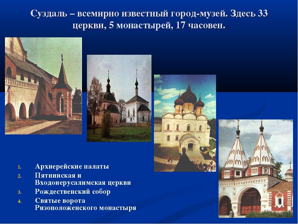 Суздаль – всемирно известный город-музей. Здесь 33 церкви, 5 монастырей, 17 ч...