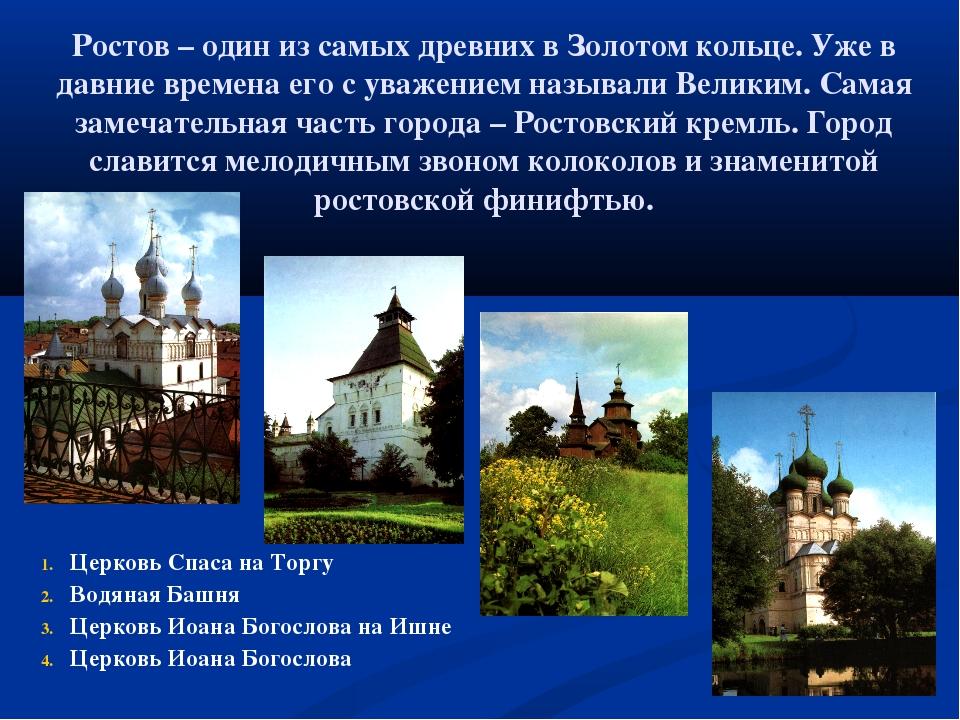 Ростов – один из самых древних в Золотом кольце. Уже в давние времена его с у...