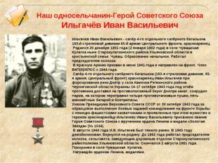 Наш односельчанин-Герой Советского Союза Ильгачёв Иван Васильевич Ильгачев Ив