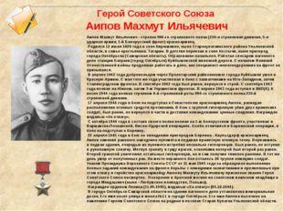 Герой Советского Союза Аипов Махмут Ильячевич Аипов Махмут Ильячевич - стрело