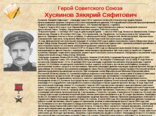 Герой Советского Союза Хусяинов Зякярий Сяфитович Хусяинов Зякярий Сяфитович*