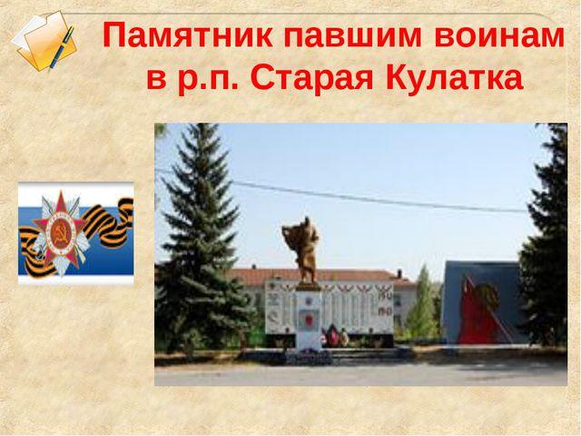 Памятник павшим воинам в р.п. Старая Кулатка