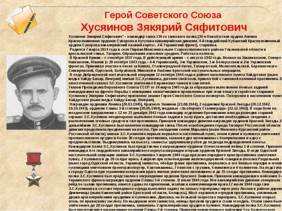 Герой Советского Союза Хусяинов Зякярий Сяфитович Хусяинов Зякярий Сяфитович*...