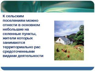 К сельским поселениям можно отнести в основном небольшие на селенные пункты,