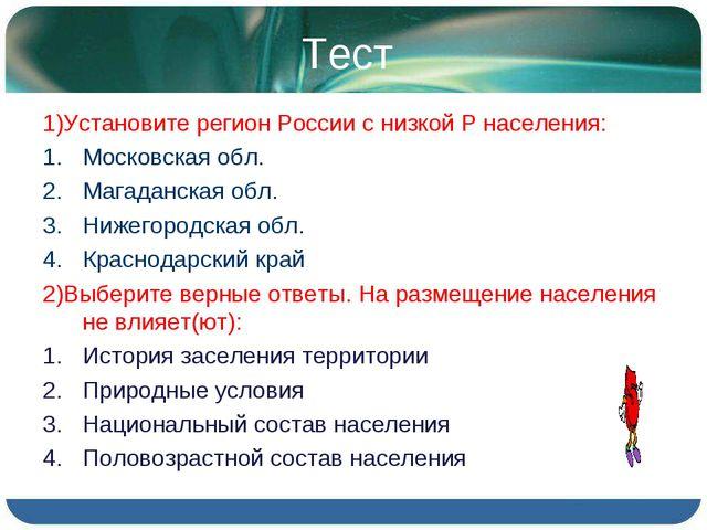 Тест 1)Установите регион России с низкой Р населения: Московская обл. Магадан...