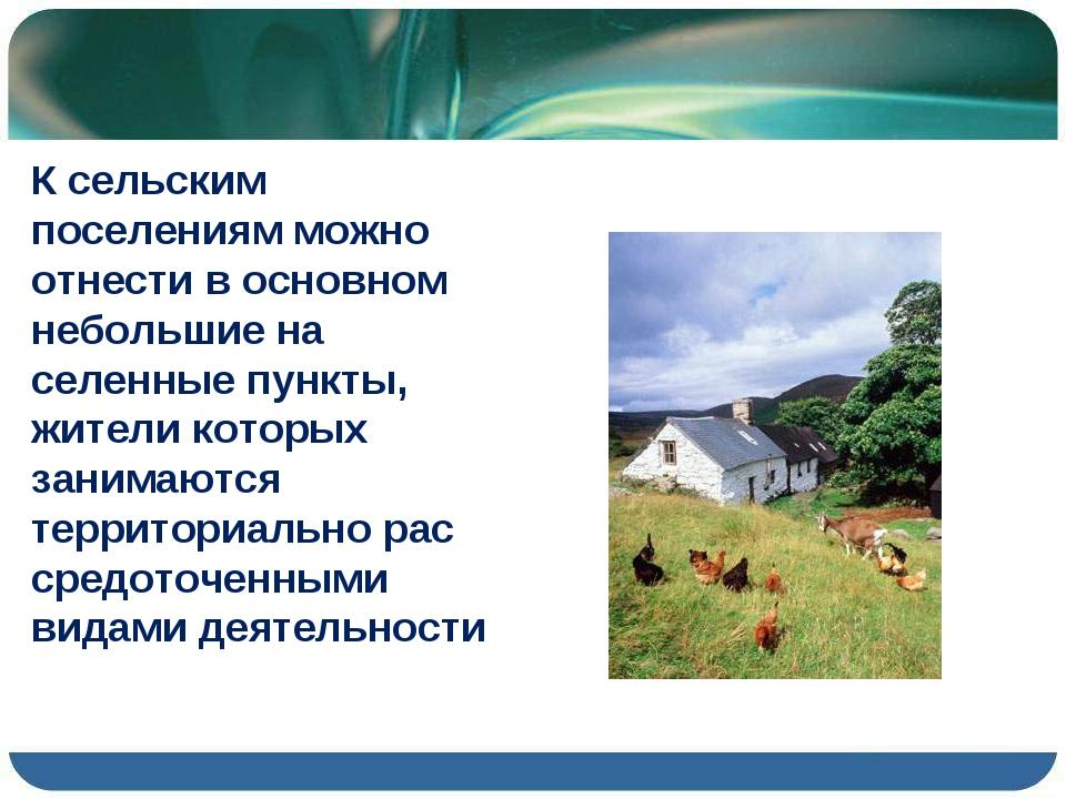 К сельским поселениям можно отнести в основном небольшие на селенные пункты,...