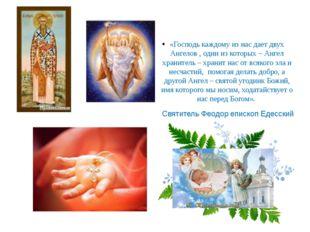 «Господь каждому из нас дает двух Ангелов , один из которых – Ангел хранитель