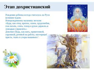 Этап дохристианский Рождение ребенка всегда считалось на Руси великим чудом.