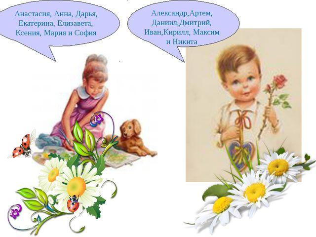 Анастасия, Анна, Дарья, Екатерина, Елизавета, Ксения, Мария и София Александ...