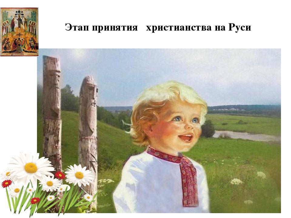 Этап принятия христианства на Руси