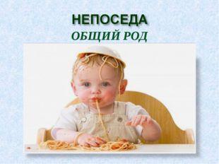 ОБЩИЙ РОД