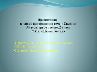 Презентация к уроку-викторине по теме « Сказки» Литературное чтение, 2 класс