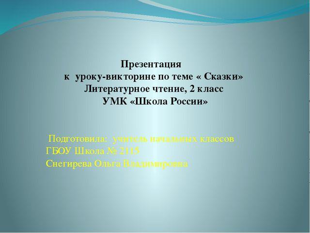 Презентация к уроку-викторине по теме « Сказки» Литературное чтение, 2 класс...