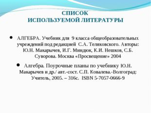 СПИСОК ИСПОЛЬЗУЕМОЙ ЛИТЕРАТУРЫ АЛГЕБРА. Учебник для 9 класса общеобразователь