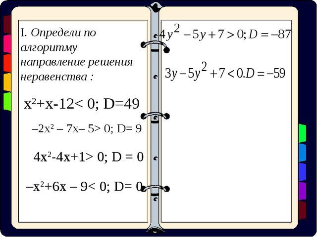 х2+х-12< 0; D=49 –2х2 – 7х– 5> 0; D= 9 4х2-4х+1> 0; D = 0 –х2+6х – 9< 0; D= 0