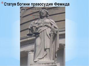 Статуя богини правосудия Фемида