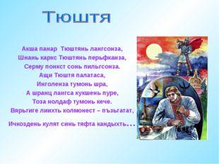 Акша панар Тюштянь лангсонза, Шнань каркс Тюштянь перьфканза, Серму понкст со