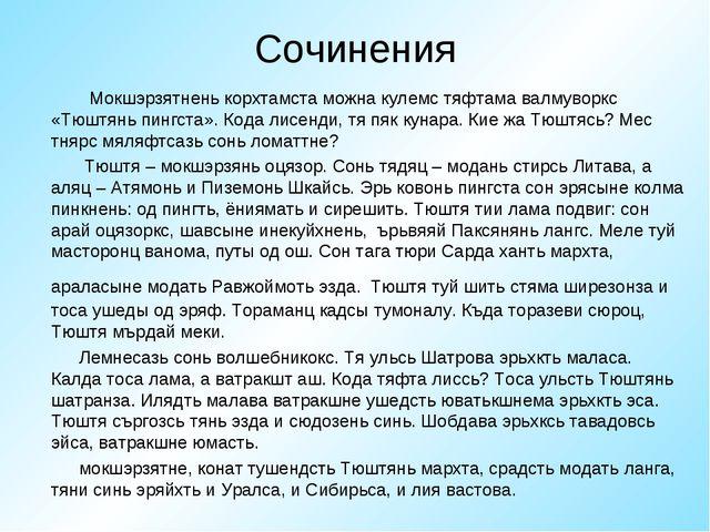 Сочинения Мокшэрзятнень корхтамста можна кулемс тяфтама валмуворкс «Тюштянь п...