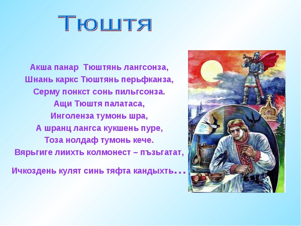 Акша панар Тюштянь лангсонза, Шнань каркс Тюштянь перьфканза, Серму понкст со...