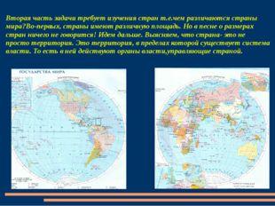 Вторая часть задачи требует изучения стран т.е.чем различаются страны мира?Во