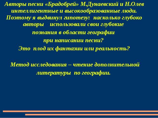 Авторы песни «Брадобрей» М.Дунаевский и Н.Олев интеллигентные и высокообразов...