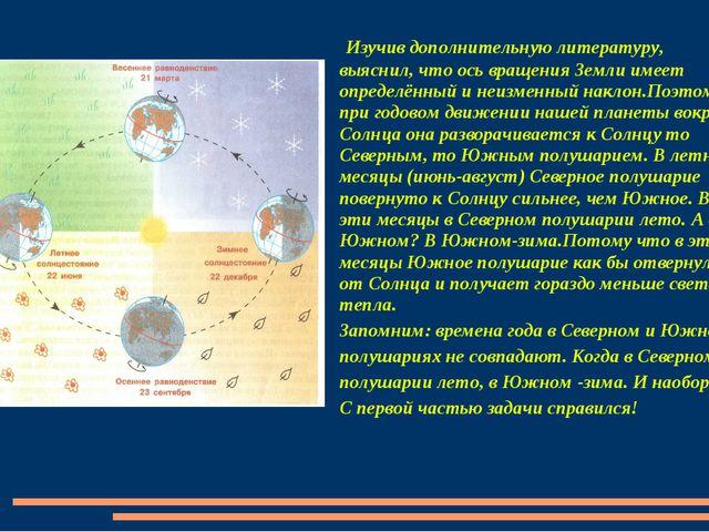 Изучив дополнительную литературу, выяснил, что ось вращения Земли имеет опре...
