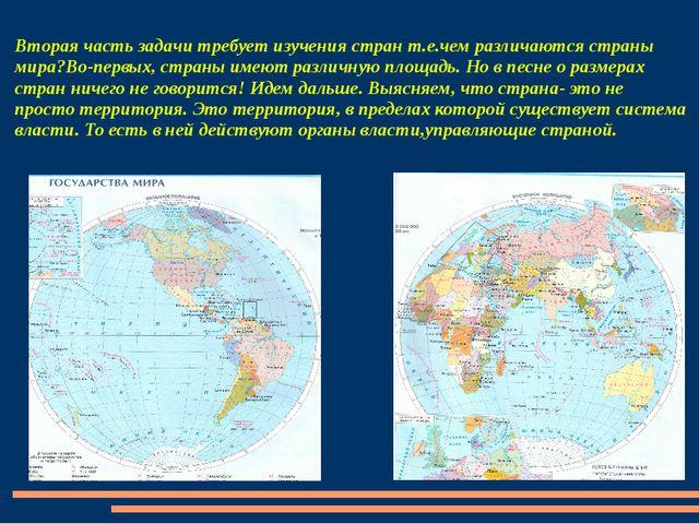 Вторая часть задачи требует изучения стран т.е.чем различаются страны мира?Во...