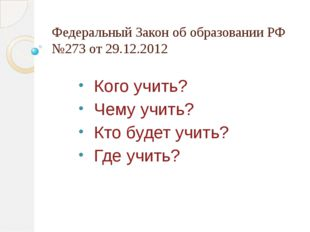 Федеральный Закон об образовании РФ №273 от 29.12.2012 Кого учить? Чему учить