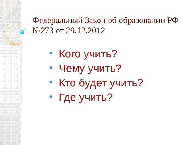 Федеральный Закон об образовании РФ №273 от 29.12.2012 Кого учить? Чему учить...