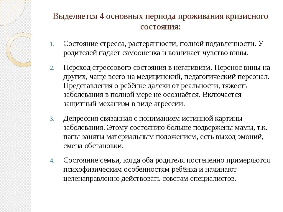 Выделяется 4 основных периода проживания кризисного состояния: Состояние стре...