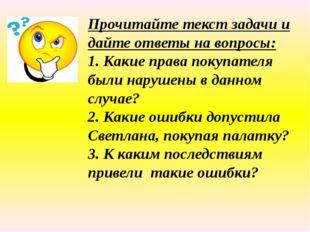 Прочитайте текст задачи и дайте ответы на вопросы: 1. Какие права покупателя