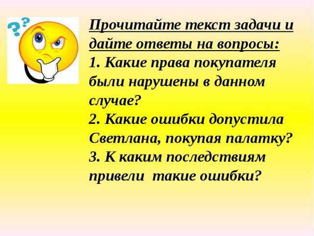 Прочитайте текст задачи и дайте ответы на вопросы: 1. Какие права покупателя...