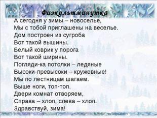 16.01.12 * Физкультминутка А сегодня у зимы – новоселье, Мы с тобой приглашен