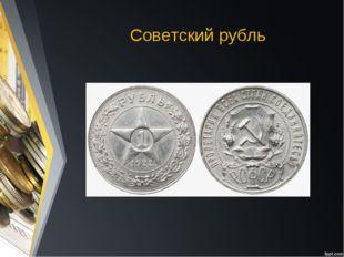 Советский рубль