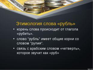 """Этимология слова «рубль» корень слова происходит от глагола «рубить». слово """""""