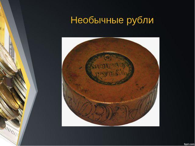 Необычные рубли