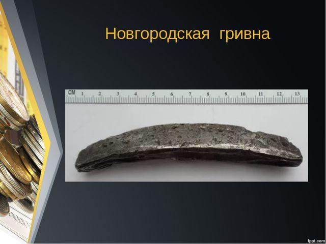 Новгородская гривна