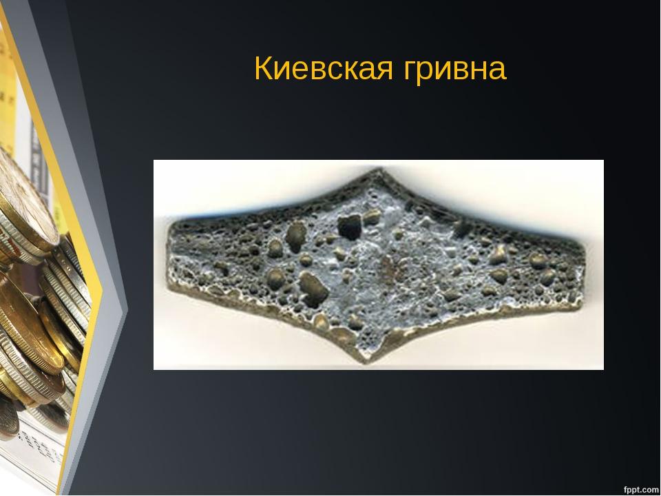 Киевская гривна